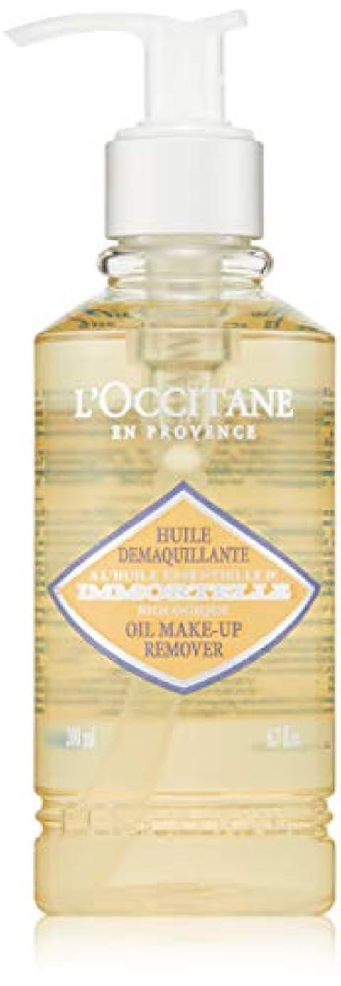 権利を与える仮装もろいロクシタン(L'OCCITANE) イモーテル クレンジングオイル 200ml