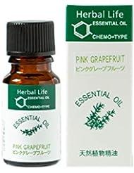 生活の木 ピンクグレープフルーツ 10ml エッセンシャルオイル 精油