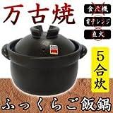 万古焼 ふっくらご飯鍋5合炊 34-09-11