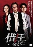 借王<シャッキング>-銭の達人-[JDXO-26829][DVD] 製品画像