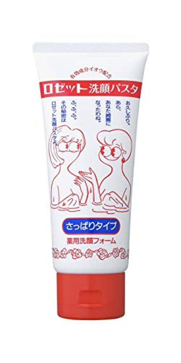 偶然の暗くするアジテーションロゼット洗顔パスタさっぱりタイプ130g(医薬部外品)