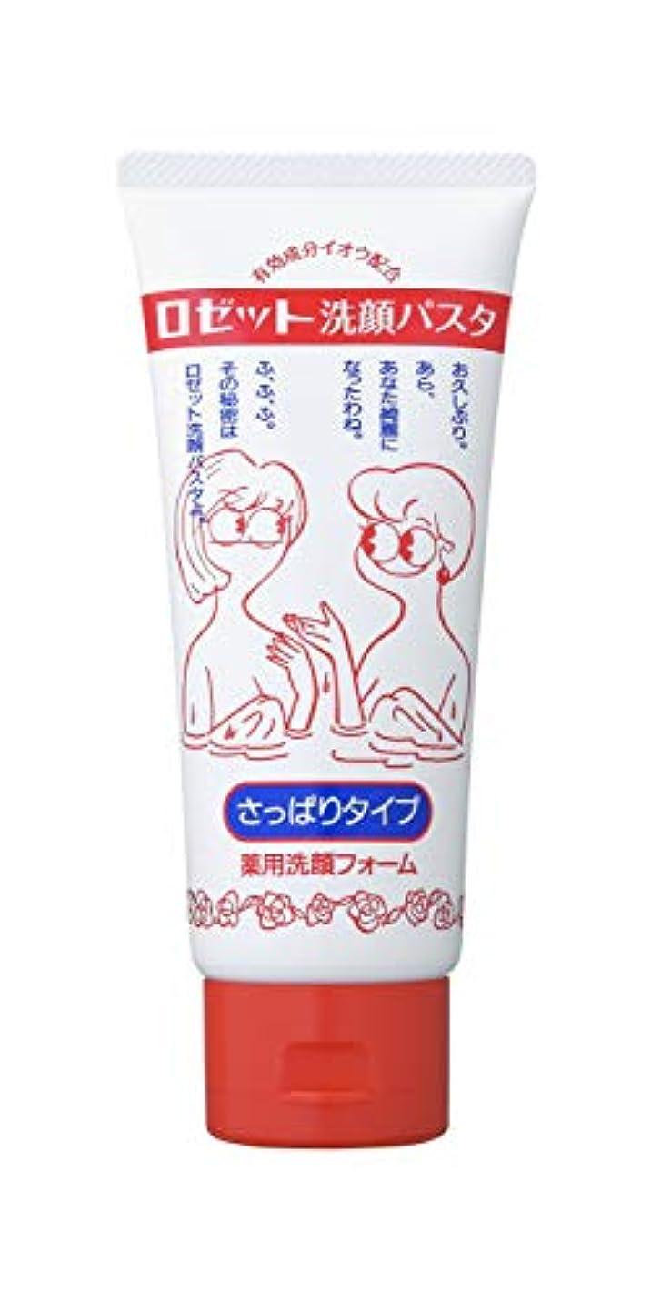 実験劣る普遍的なロゼット洗顔パスタさっぱりタイプ130g(医薬部外品)