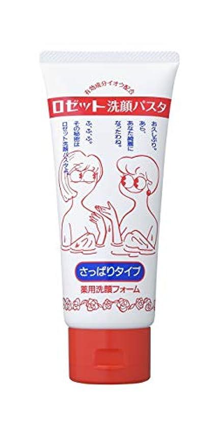 政治家一般的な絶対にロゼット洗顔パスタさっぱりタイプ130g(医薬部外品)