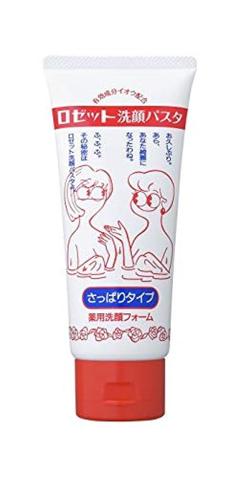 レキシコンセンター見物人ロゼット洗顔パスタさっぱりタイプ130g(医薬部外品)