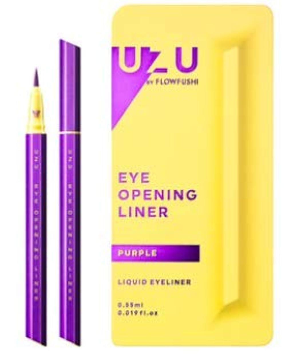 歌手ウイルスに対してUZU(ウズ)アイオープニングライナー (Purple)