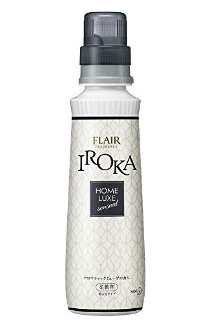 外出無効強調するフレアフレグランス 柔軟剤 IROKA(イロカ) HomeLuxe(ホームリュクス) 本体 570ml