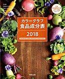 カラーグラフ食品成分表〈2018〉