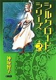 シルクロード・シリーズ 2 (ホーム社漫画文庫) (HMB K 8-7)