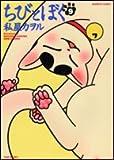 ちびとぼく 9 (バンブー・コミックス)
