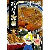 おかわり飯蔵 3―掟破りのお品書き (ヤングサンデーコミックス)
