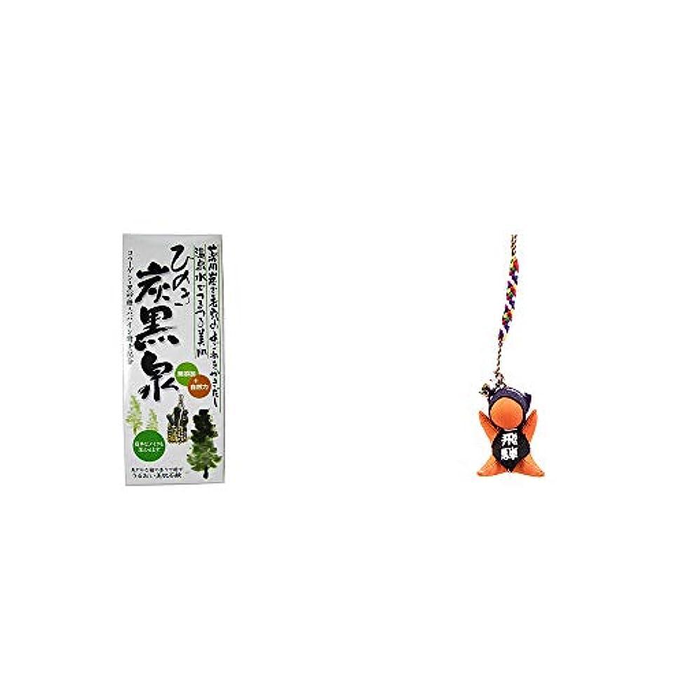 [2点セット] ひのき炭黒泉 箱入り(75g×3)?さるぼぼ根付【オレンジ】 / ストラップ 縁結び?魔除け //