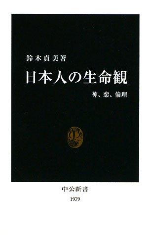 日本人の生命観―神、恋、倫理 (中公新書)の詳細を見る