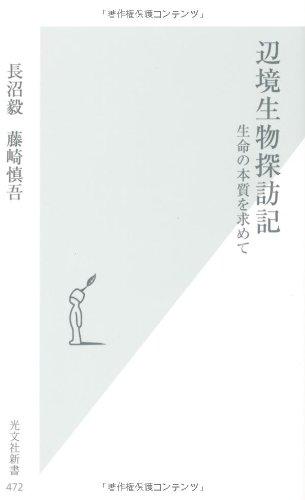 辺境生物探訪記 生命の本質を求めて (光文社新書)の詳細を見る