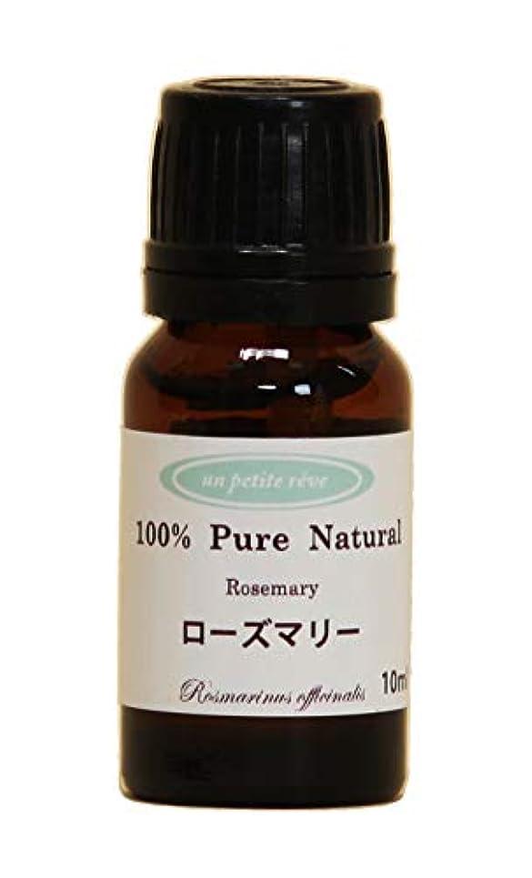 寝具または香水ローズマリー 10ml 100%天然アロマエッセンシャルオイル(精油)