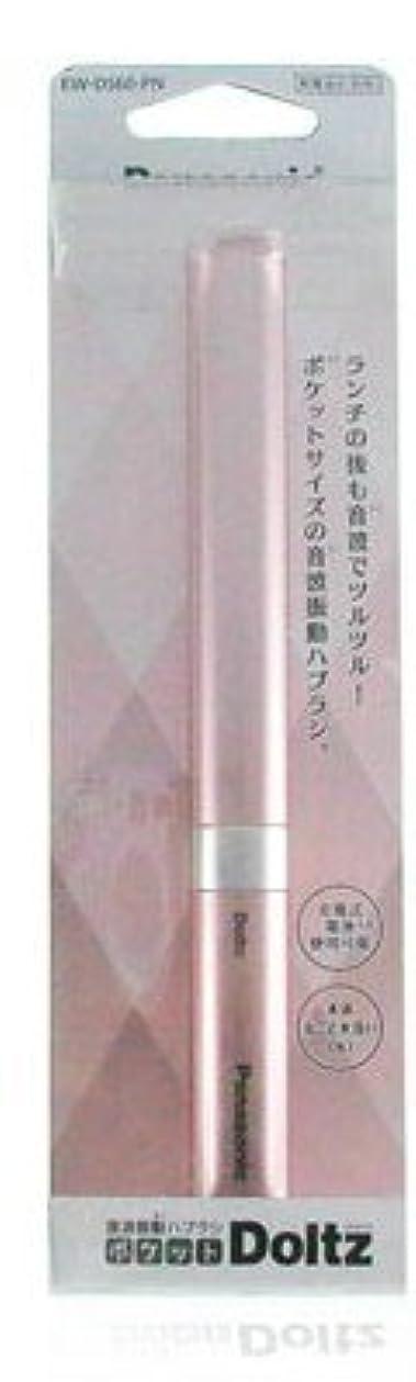 Panasonic 音波振動ハブラシ ポケットドルツ ピンクゴールド EW-DS60-PN 【ドラッグ専売品】