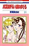 パズルゲーム☆はいすくーる 第31巻 (花とゆめCOMICS)