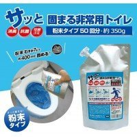サッと固まる非常用トイレ(50回分)(粉末タイプ)  Ag抗菌性活性炭配合 BR-650AGH-DPA 【人気 おすすめ 】