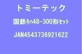 TOMIX Nゲージ 92162 キハ48-300ディーゼルカーセット