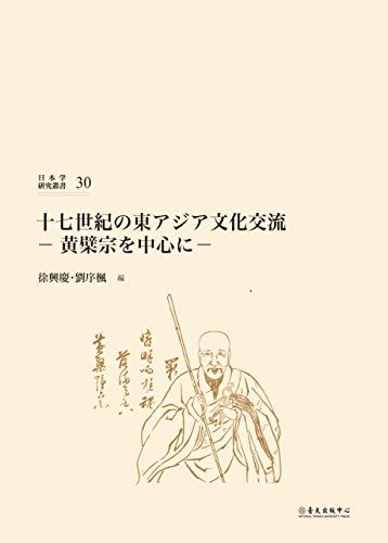 十七世紀の東アジア文化交流―黄檗宗を中心に (日本学研究叢書 第30号)