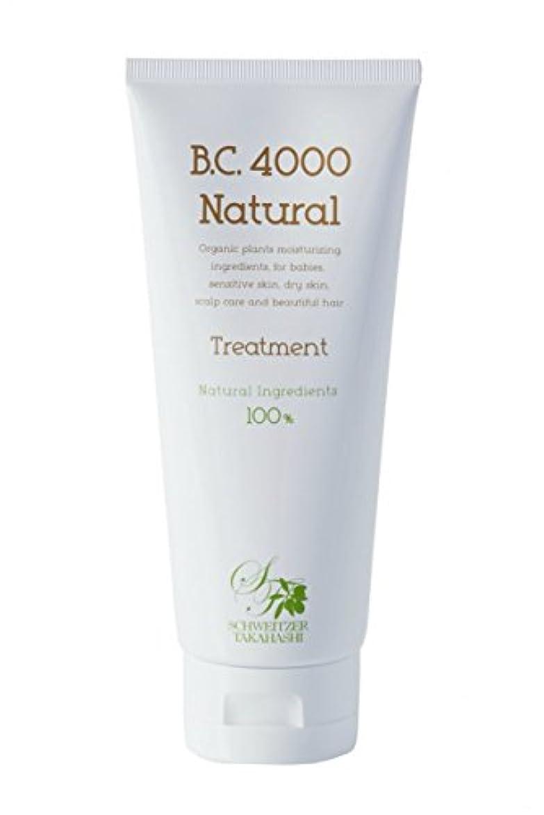B.C.4000 100%天然由来 ナチュラル ノンシリコン トリートメント オーガニック植物エキス配合 200g