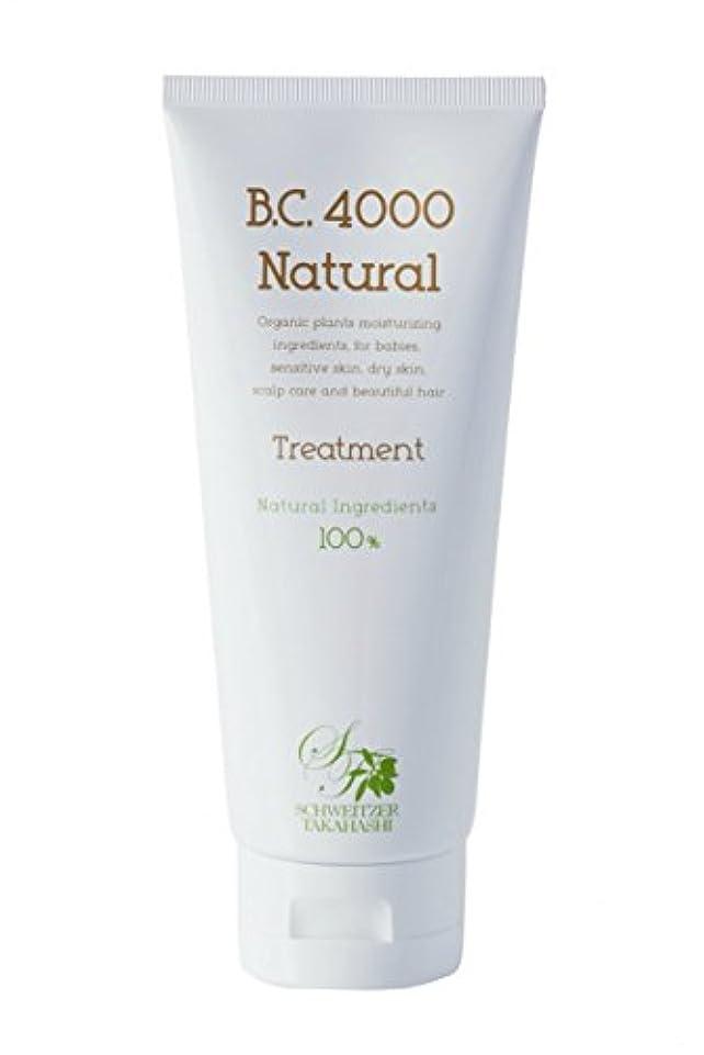 のヒープ配偶者予定B.C.4000 100%天然由来 ナチュラル ノンシリコン トリートメント オーガニック植物エキス配合 200g