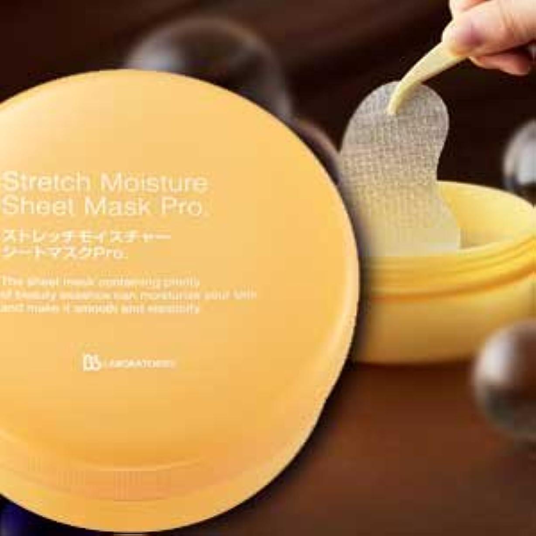 排除炭水化物快適Bbラボラトリーズ ストレッチモイスチャーシートマスク Pro.60枚
