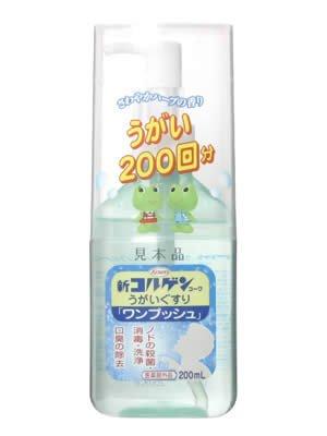 新コルゲンコーワ うがい薬ワンプッシュ 200ml [指定医薬部外品]