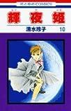 輝夜姫 (10) (花とゆめCOMICS)