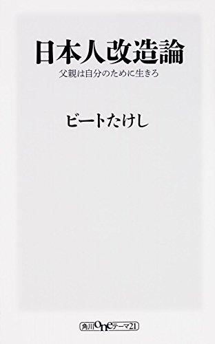 日本人改造論 父親は自分のために生きろ (oneテーマ21)の詳細を見る