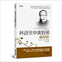 Lin YuTang Chinese-English Bilingual Edition: Dream Shadows (Bilingual literature) [並行輸入品]