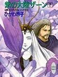 紫の大陸ザーン〈下〉―女戦士エフェラ&ジリオラ〈5〉 (講談社X文庫―ホワイトハート)