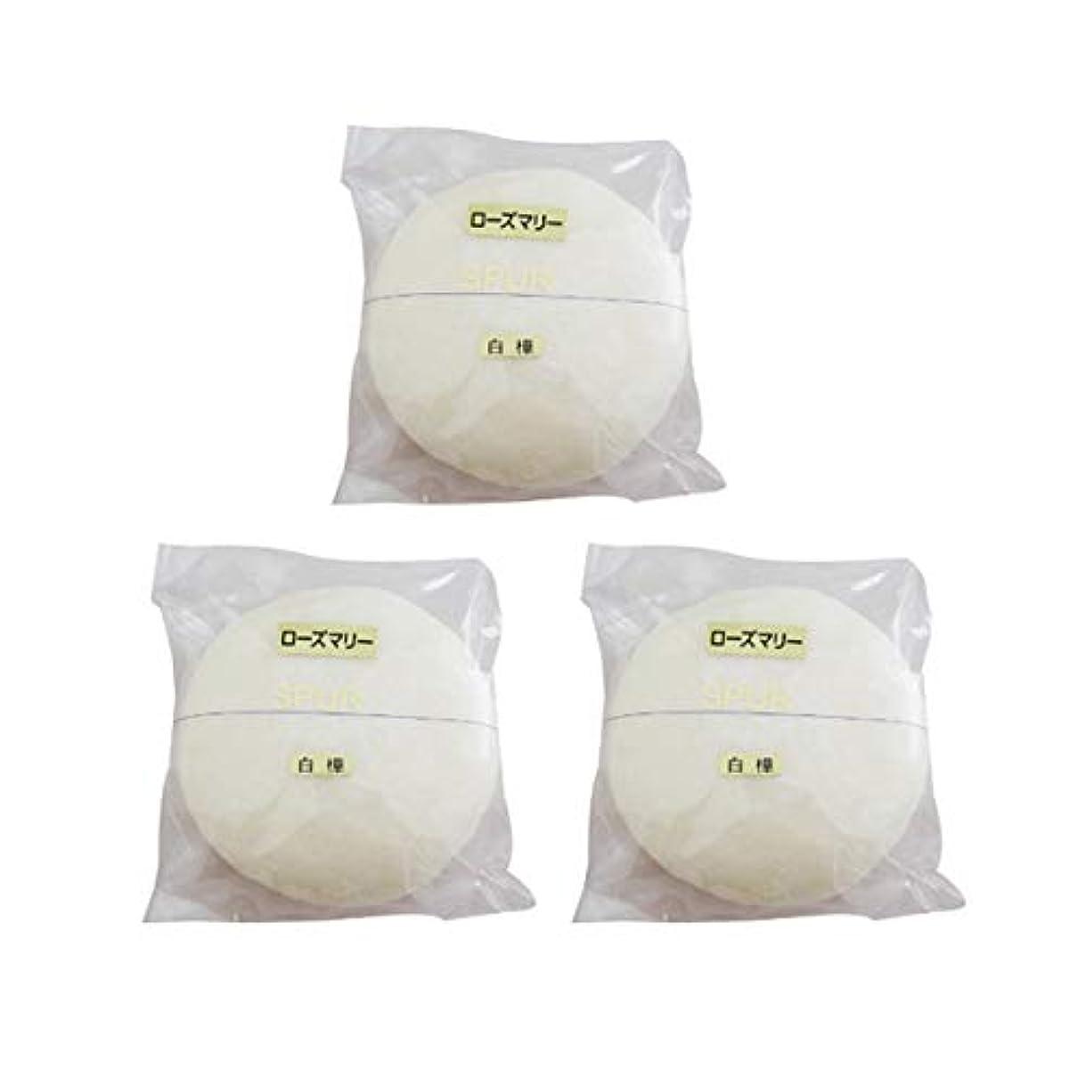 分注する可愛い患者ハーブ研究所 山澤清の香草石鹸(白樺樹液練り)ローズマリー(70g×3個)3個セット 無添加ローズマリー石鹸
