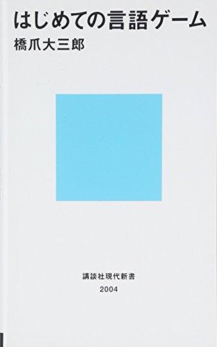 はじめての言語ゲーム (講談社現代新書)の詳細を見る