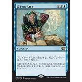 MTG 青(C14)天才のひらめき(JPN)