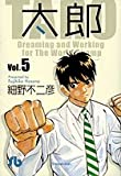 太郎 vol.5—Dreaming and working for (小学館文庫 ほB 45)