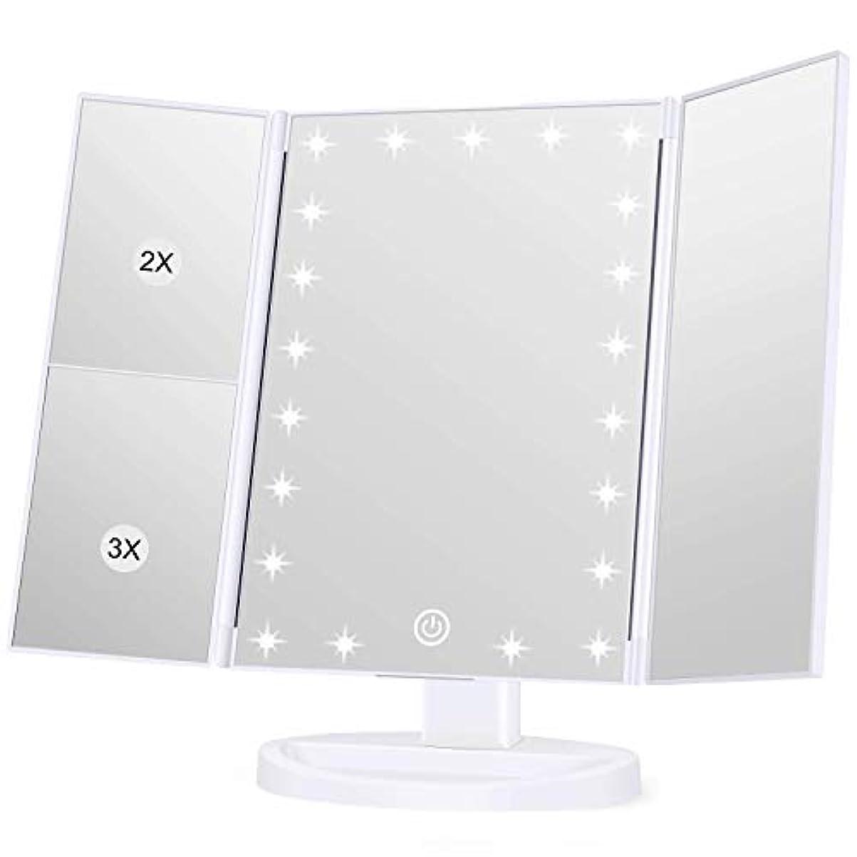 分子必要とする最小化粧鏡 化粧ミラー 鏡 三面鏡 女優ミラー 卓上 led付き 折りたたみ 拡大鏡 2&3&10倍 明るさ調節可能 180°回転 電池&USB 2WAY給電(White)