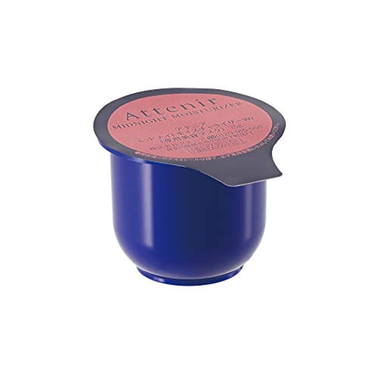 鋭くローブアーカイブアテニア ミッドナイトモイスチャライザー 美容マスク 夜用 ジェル レフィル <詰替用> 35g