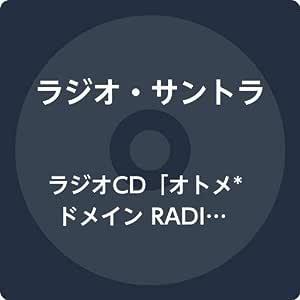 ラジオCD「オトメ*ドメイン RADIO*MAIDEN」Vol.12