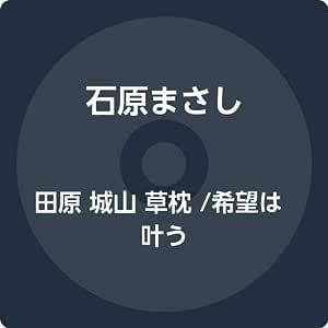 田原 城山 草枕 /希望は叶う