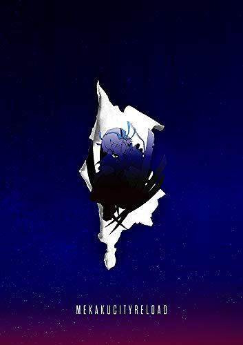 メカクシティリロード(初回限定盤A)