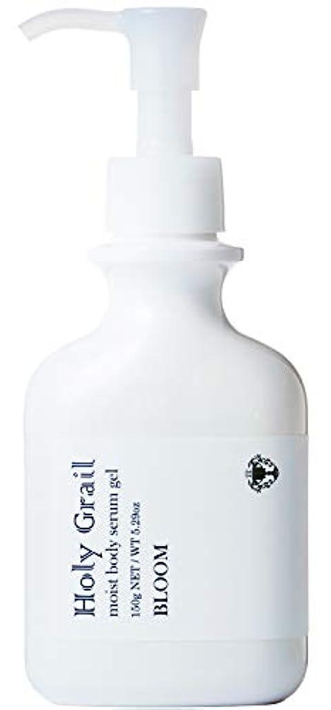有名人理想的完全に乾くホーリーグレール ボディセラムジェルブルーム 全身用保湿美容液 アトピー ヒップケア にも 150g