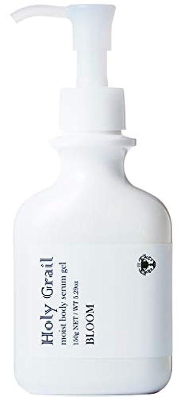一部比率意気消沈したホーリーグレール ボディセラムジェルブルーム 全身用保湿美容液 アトピー ヒップケア にも 150g