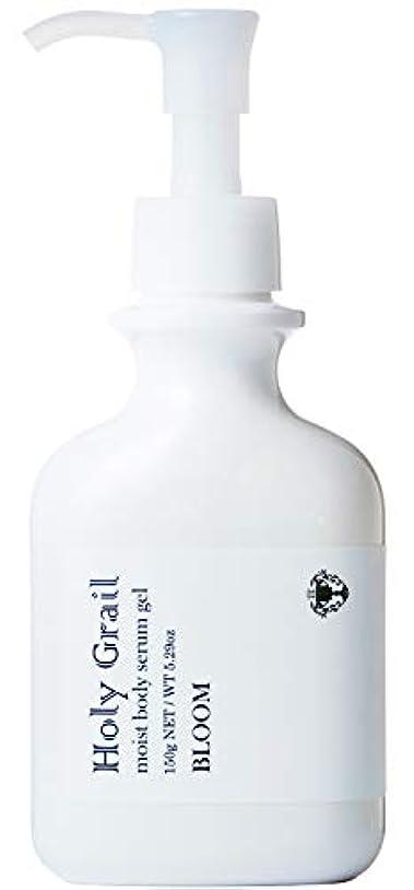喜んで機動愛するホーリーグレール ボディセラムジェルブルーム 全身用保湿美容液 アトピー ヒップケア にも 150g