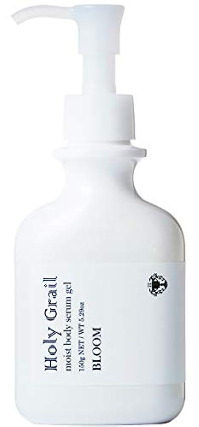 羨望才能のある電極ホーリーグレール ボディセラムジェルブルーム 全身用保湿美容液 アトピー ヒップケア にも 150g