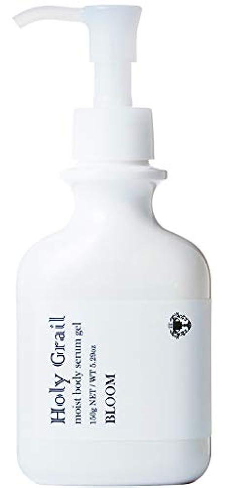 幅二次段階ホーリーグレール ボディセラムジェルブルーム 全身用保湿美容液 アトピー ヒップケア にも 150g