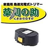 家庭用急速充電式トリマー「草刈の助」 専用バッテリー TU-342
