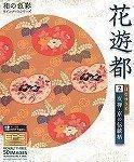 花遊都(はなゆうと)Vol.2<友禅~京の伝統柄>