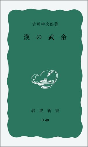 漢の武帝 (岩波新書 青版 (24))