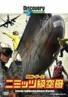 ディスカバリーチャンネル 体験レポート!ニミッツ級空母 [DVD]