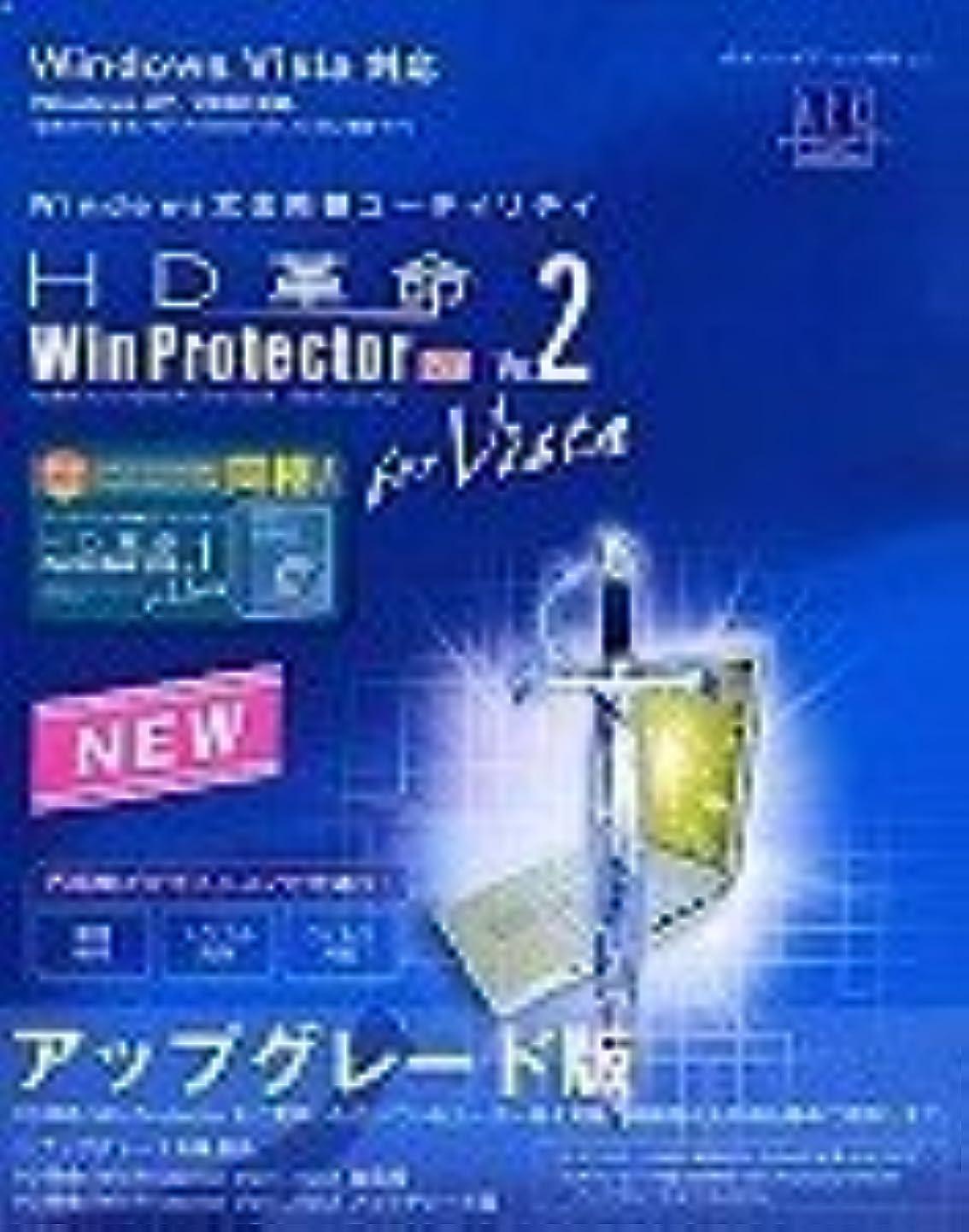 買い手著者適合しましたHD革命/WinProtector Ver.2 for Vista Pro アップグレード版